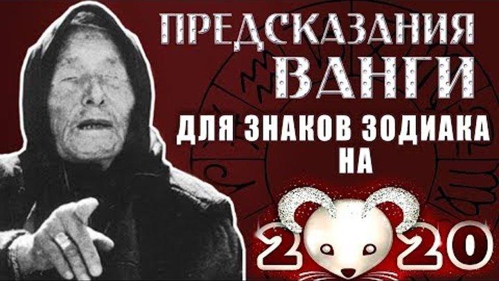 Предсказания ванги на 2020 год для россии дословно: что ждет россиян в этом году
