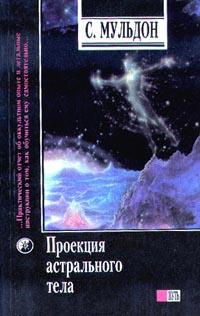 Осознанные сновидения (астральные путешествия). в чём связь астральной проекции и сновидения метод выхода из физического тела с помощью «раскачки»