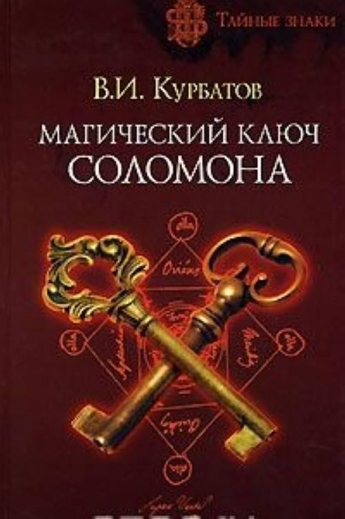 Гримуар: книга магических процедур и заклинаний для вызова духов