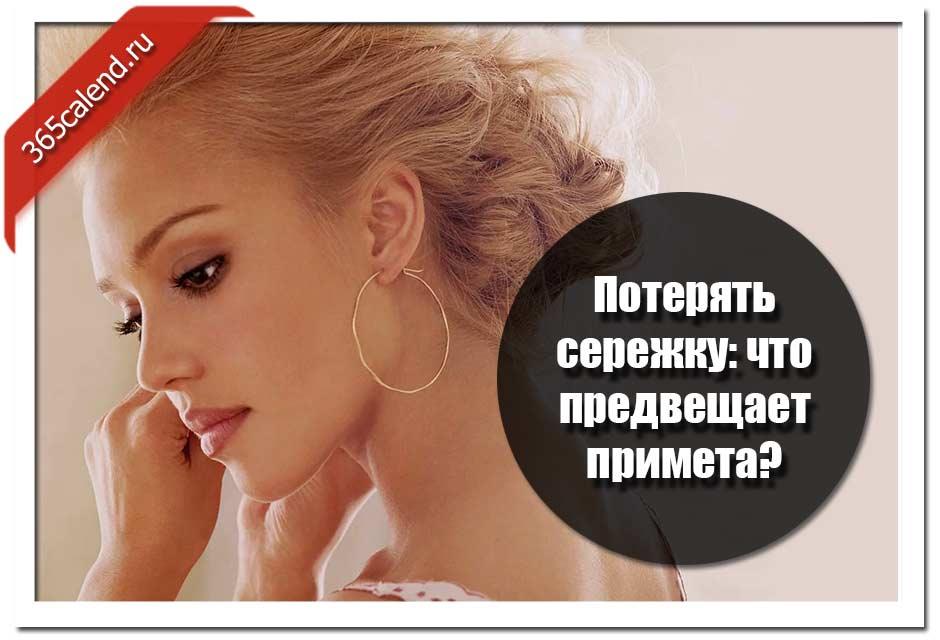 Что знаменует собой примета потерять сережку из правого уха?