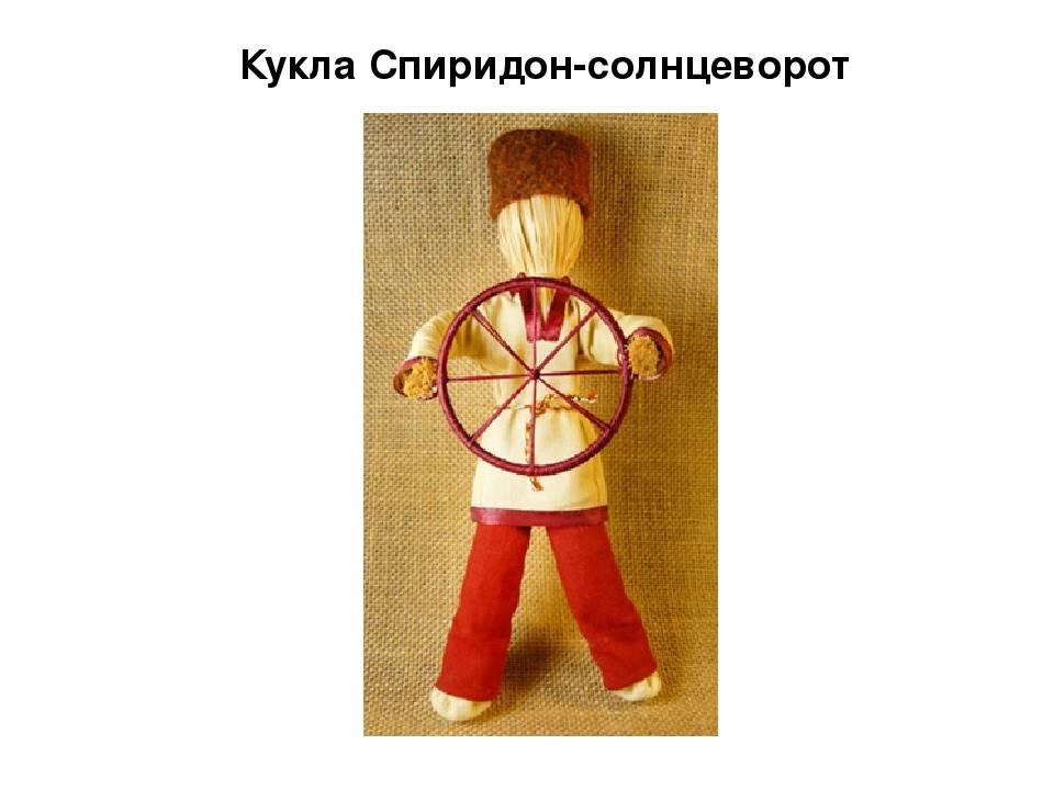 Спиридон солнцеворот - обережная кукла: значение, как сделать своими руками