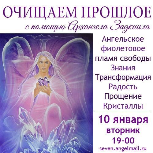 Егалмиил молитва ангелу