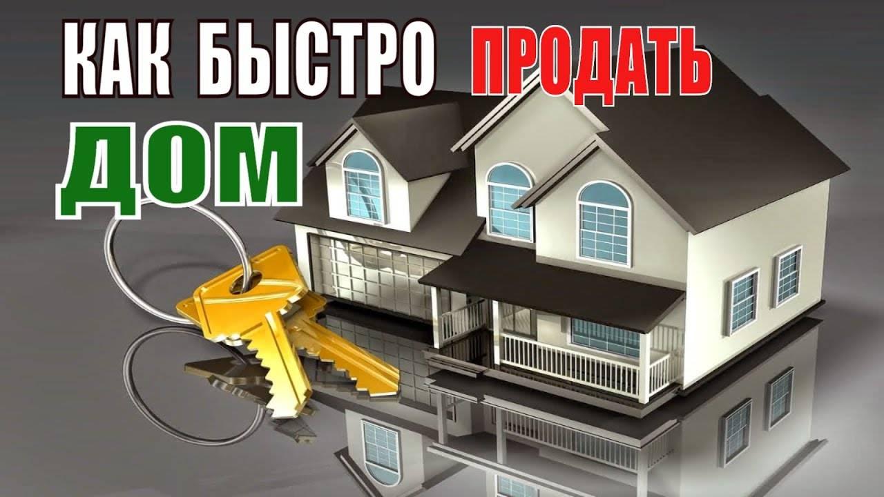 Заговор на продажу квартиры на расстоянии быстро и выгодно
