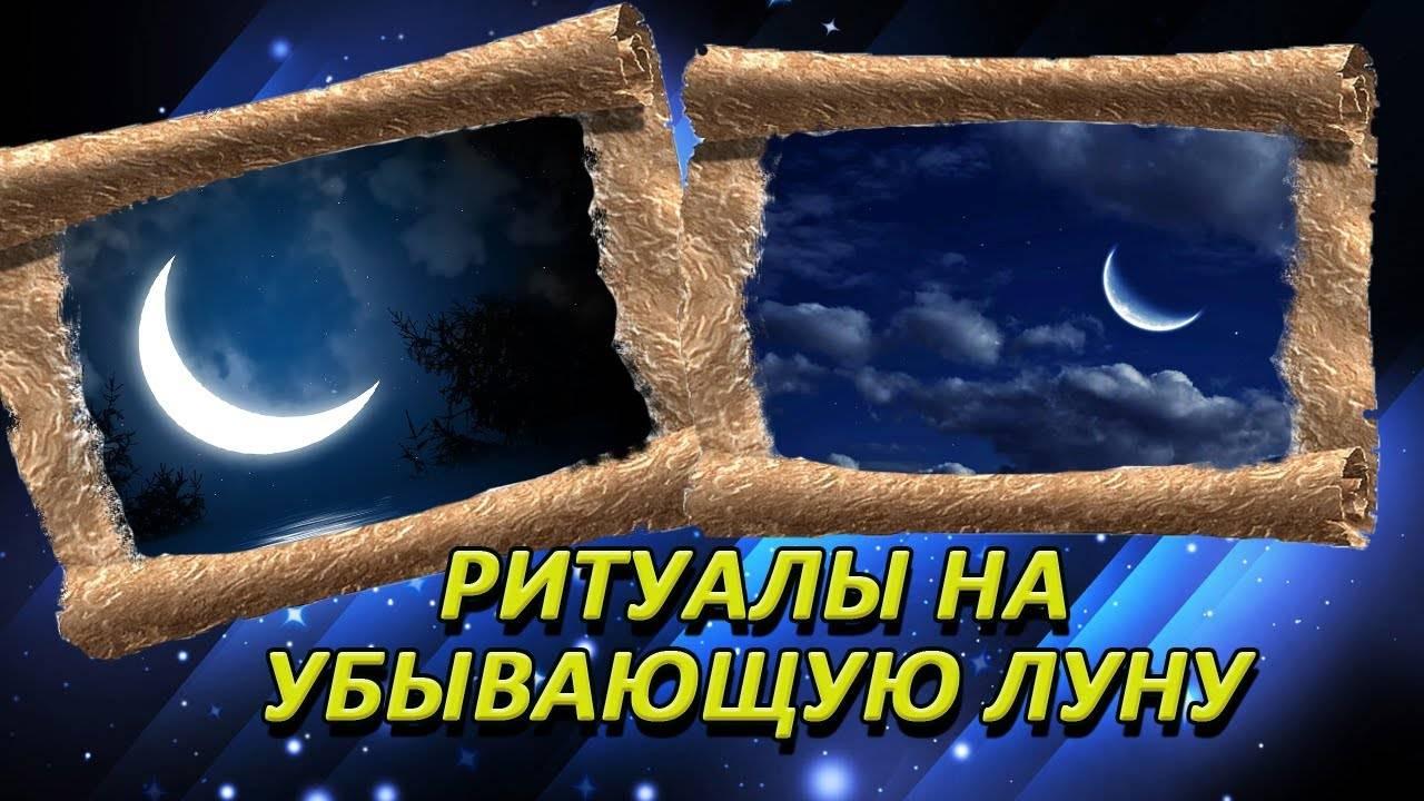 Заговор на убывающую луну - самые эффективные ритуалы лунной фазы