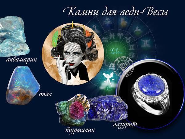 Какой камень подходит весам женщинам: по гороскопу и дате рождения