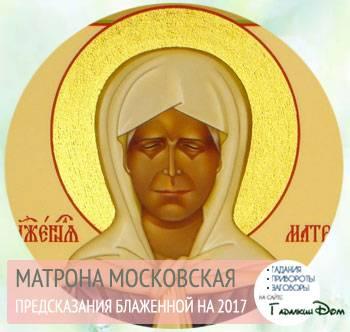 Предсказания матроны московской на 2021 год - мои правила