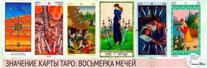 Значение и толкование карты таро 9 мечей на alltaro.ru