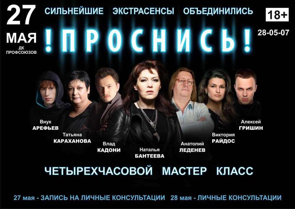 Наталья бантеева — тяжелая биография экстрасенса