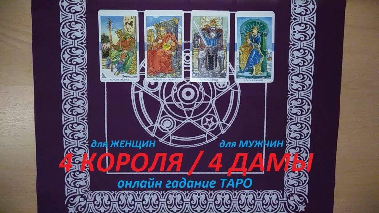 Достоверность цыганского гадания на 4 королей и его толкование