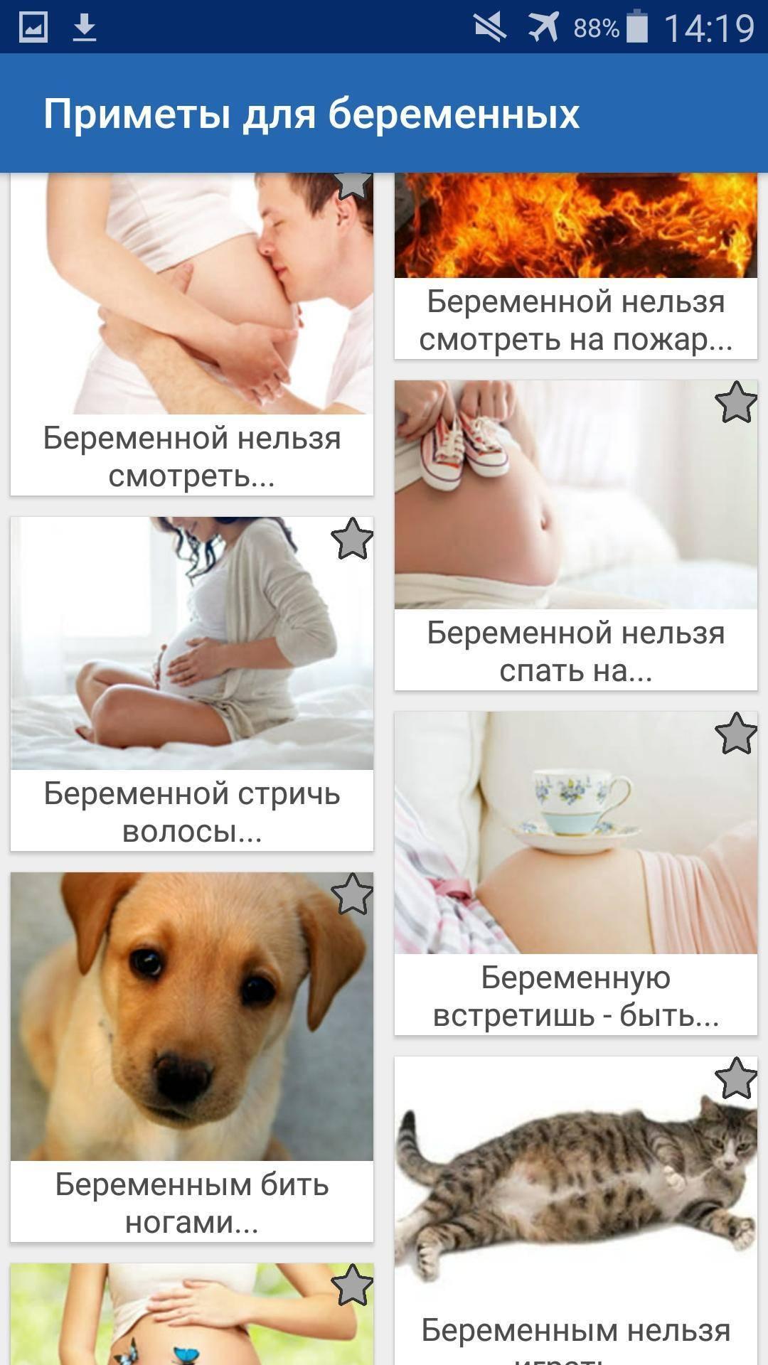 Что нельзя делать беременным — 10 плохих примет и их толкование