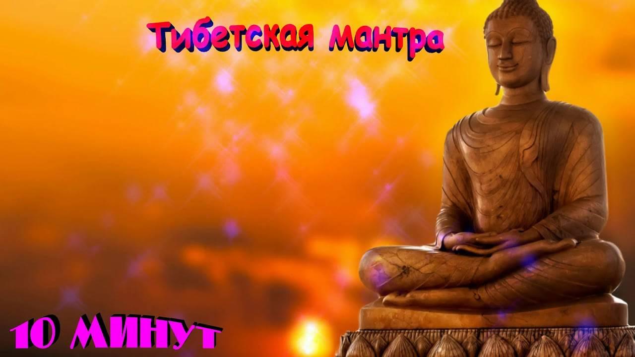 Мантра будды медицины — слушайте древнее лекарство