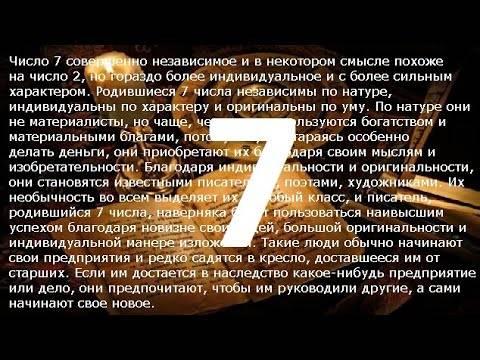 Магия числа 21 и ее влияние на жизнь и характер человека