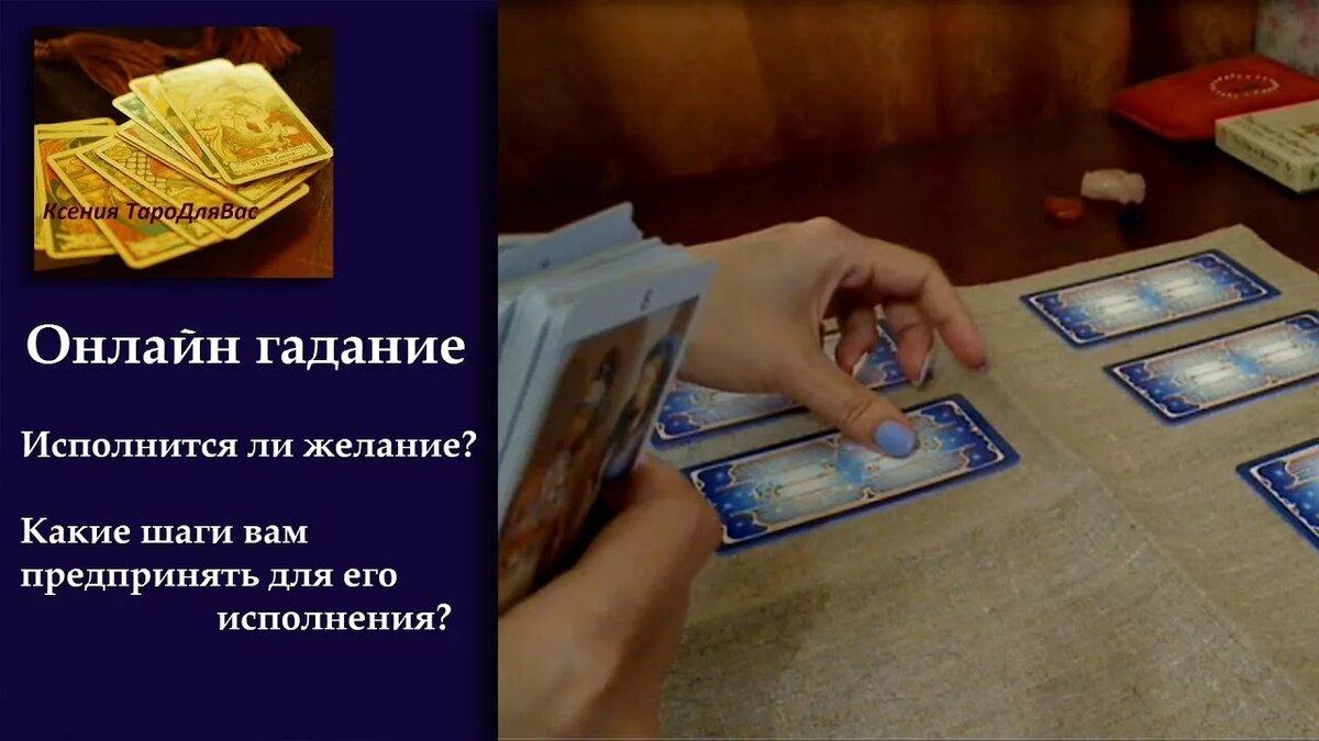 Гадание картах исполнение желаний способы гадания на картах мадам ленорман