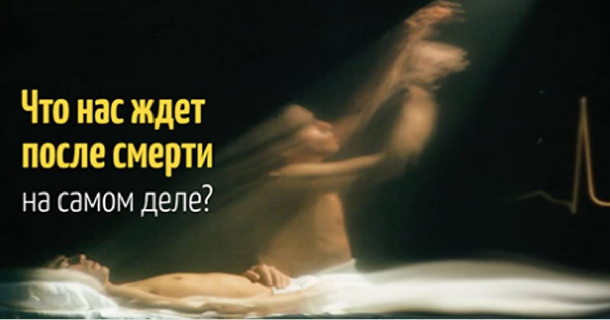 После смерти | православие и мир