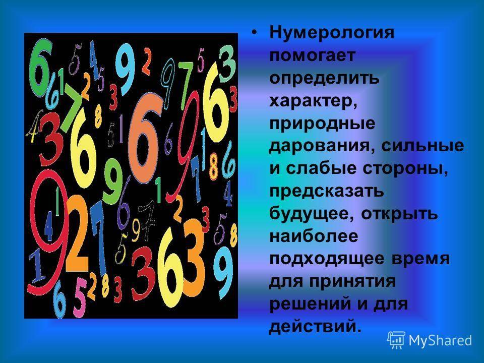 Число 11, значение цифры
