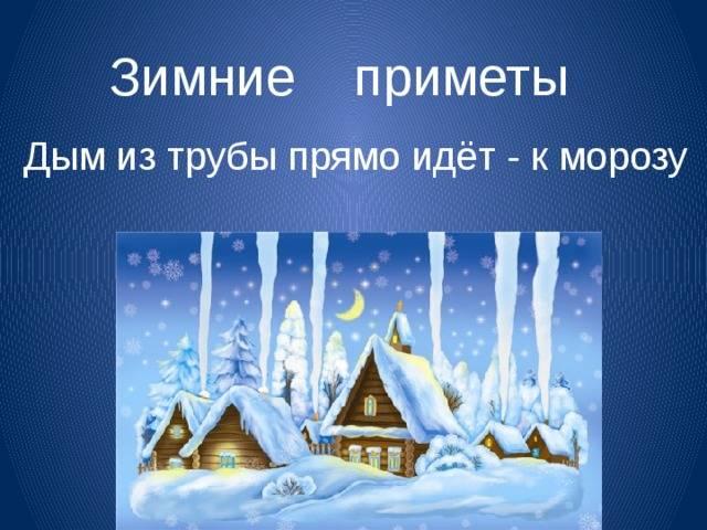 Народные приметы зимы: предсказываем погоду самостоятельно