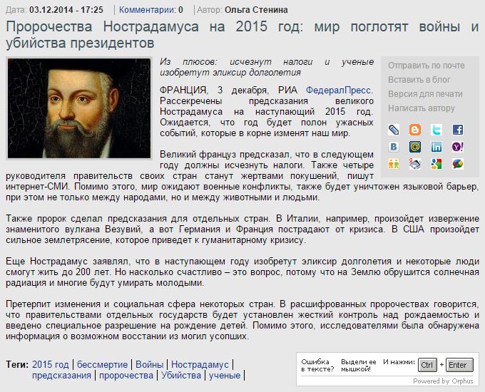 Предсказания нострадамуса по годам | potu-storony.ru