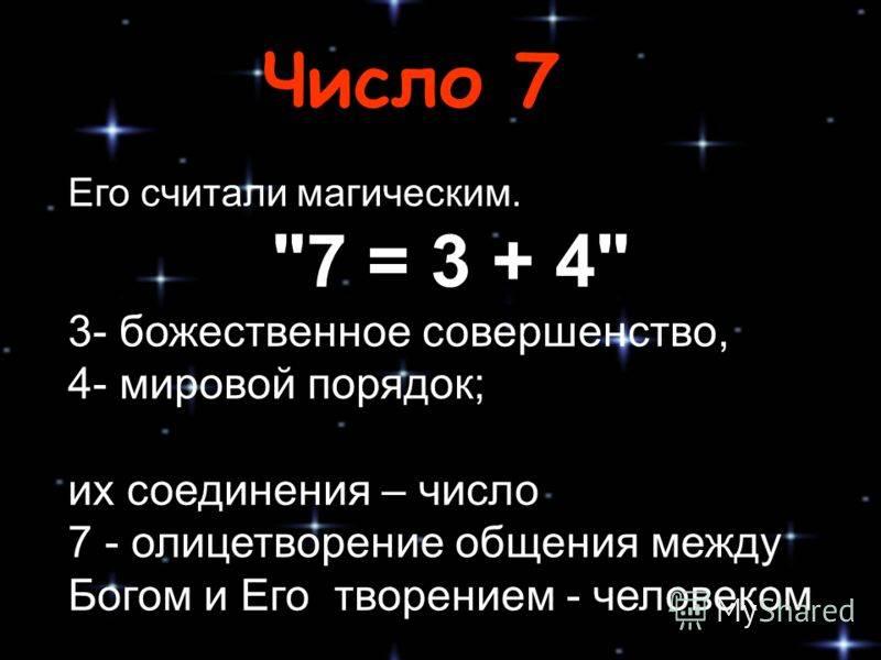 Магия числа 13. значение цифры 13 в нумерологии | магия