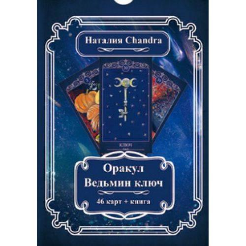 Сонник гадание по книге ведьм. к чему снится гадание по книге ведьм видеть во сне - сонник дома солнца