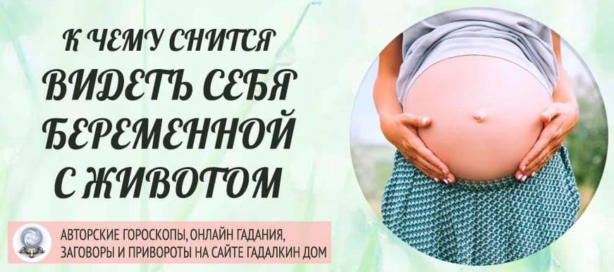 Снится беременная девушка: толкование сновидения по разным сонникам снится беременная девушка: толкование сновидения по разным сонникам