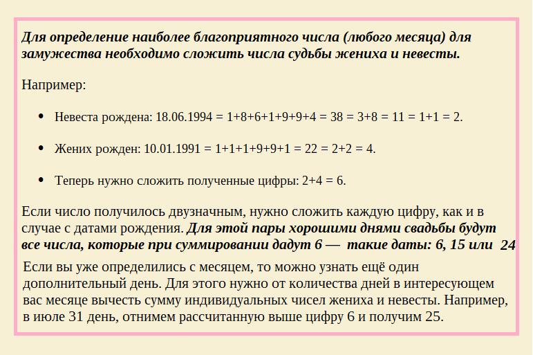В каком возрасте я выйду замуж: топ-5 способов узнать это (по руке, нумерологии и др.)