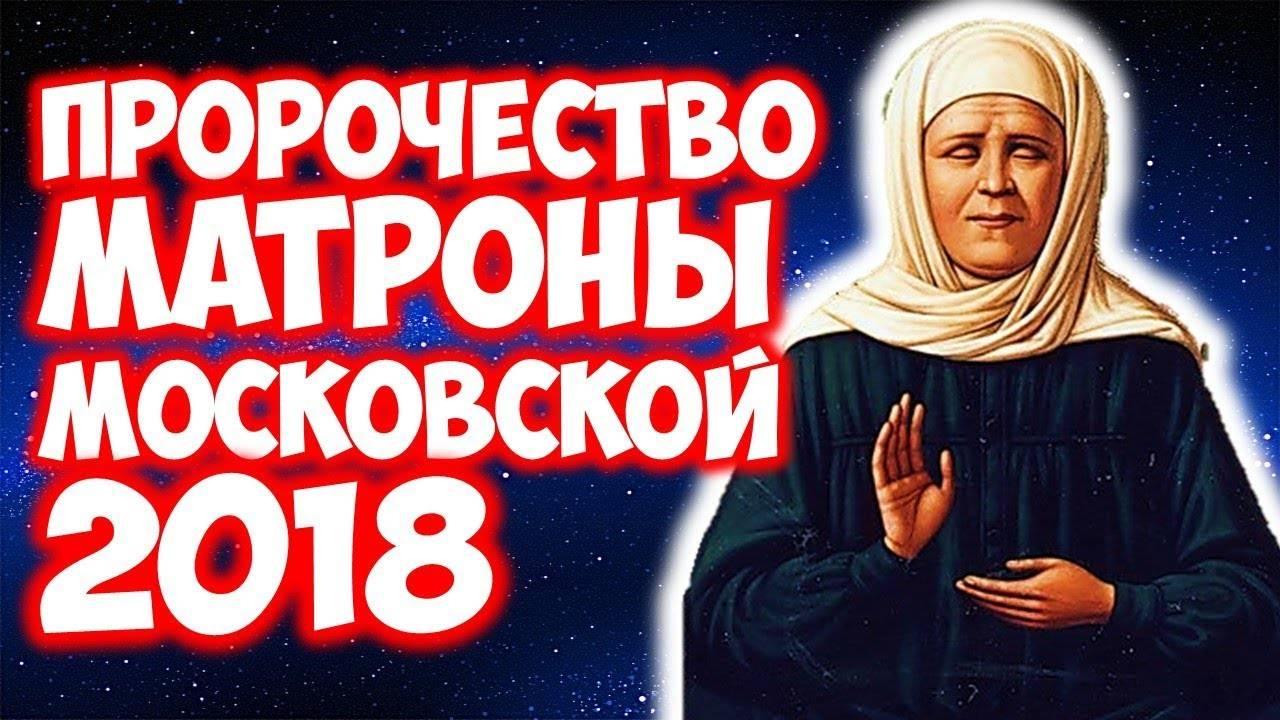 Основные предсказания матроны московской