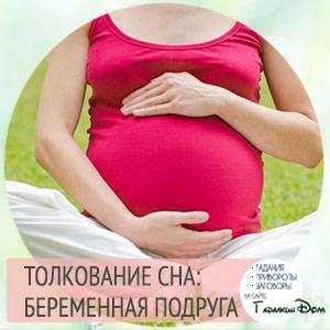 Сонник беременная подруга бывшего мужа. к чему снится беременная подруга бывшего мужа видеть во сне - сонник дома солнца