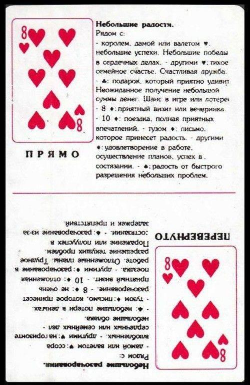 Значение и толкование 36 карт при гадании на любовь