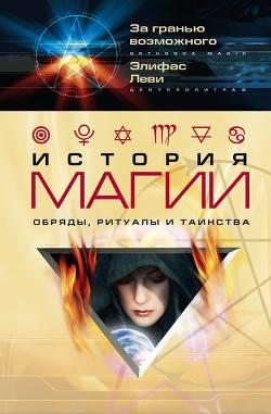 Элифас Леви — великий оккультист и его труды по магии