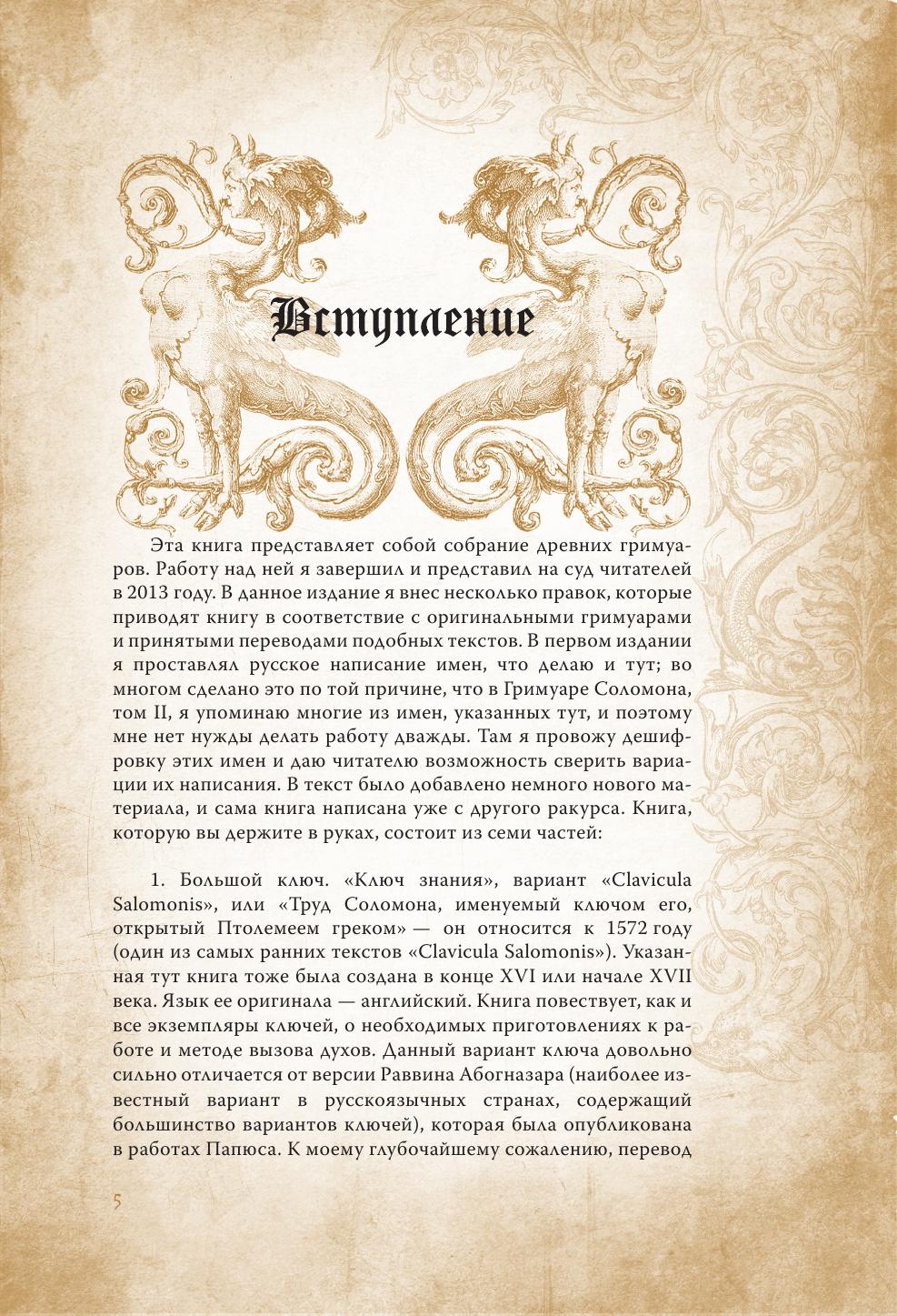 Древние магические книги: ключ к тайным знаниям