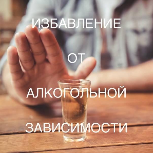 Заговор от пьянства последствия