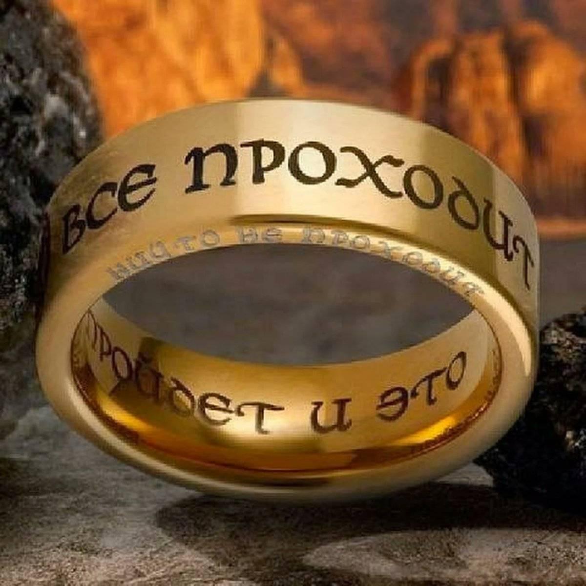 Три легенды о кольце царя соломона... но суть одна :) - город.томск.ру