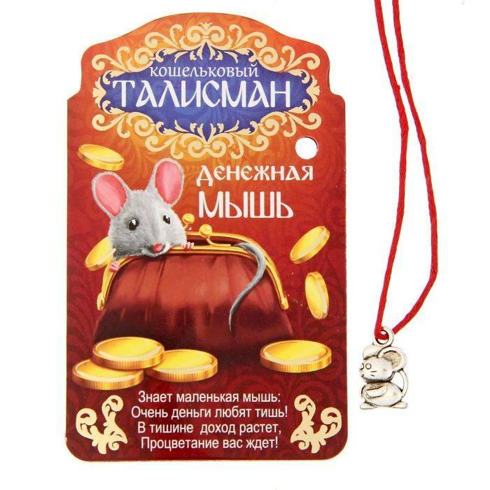 Как правильно купить денежную мышку кошельковую?