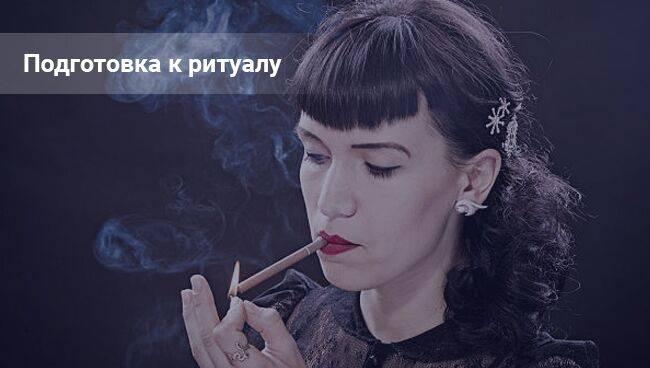 Как сделать приворот на сигарете