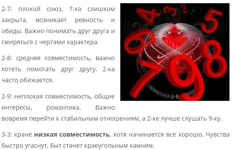Число души 3 для женщин и мужчин в нумерологии: характеристика