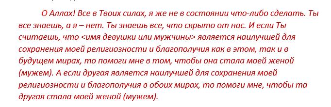 Казахские молитва для женщин - otnechesti