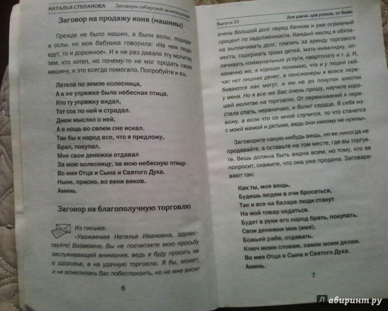 Виды заговоров. как составлять заговор | lumos22.com
