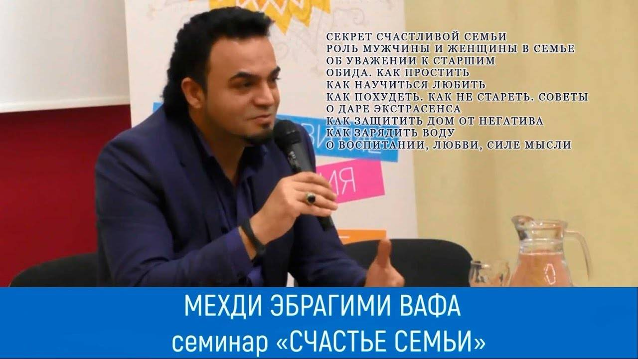 """Мехди эбрагими вафа: """"слова о проплате участия в """"битве экстрасенсов"""" - это монтаж"""""""