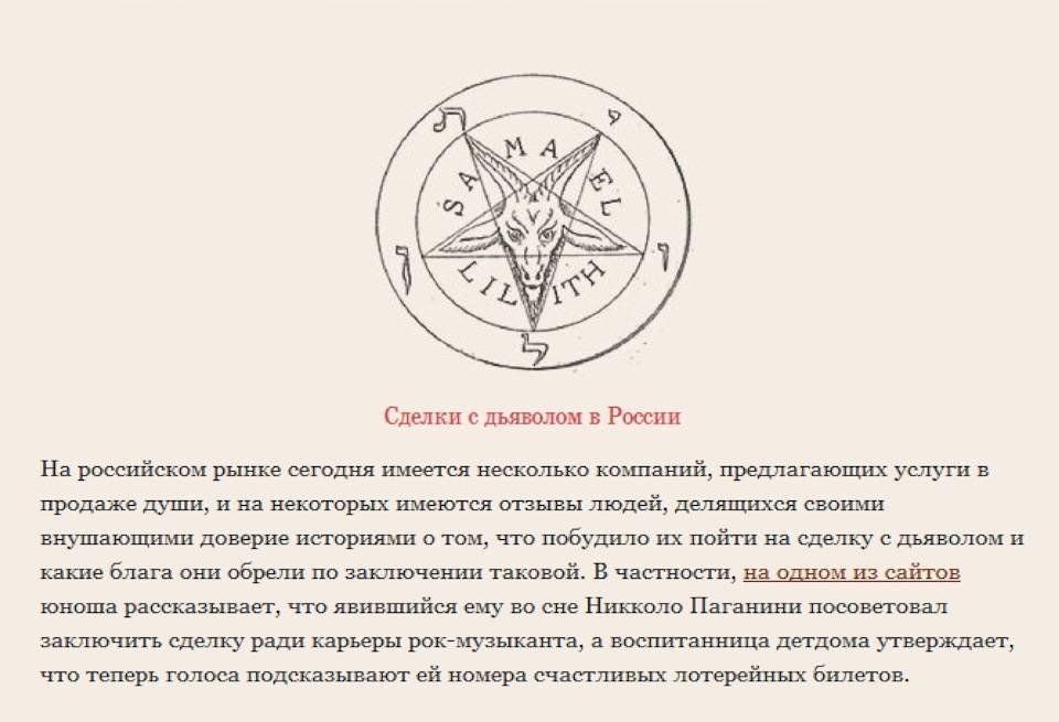 Вызов демона — отдать все за исполнение мечты - юридическая помощь