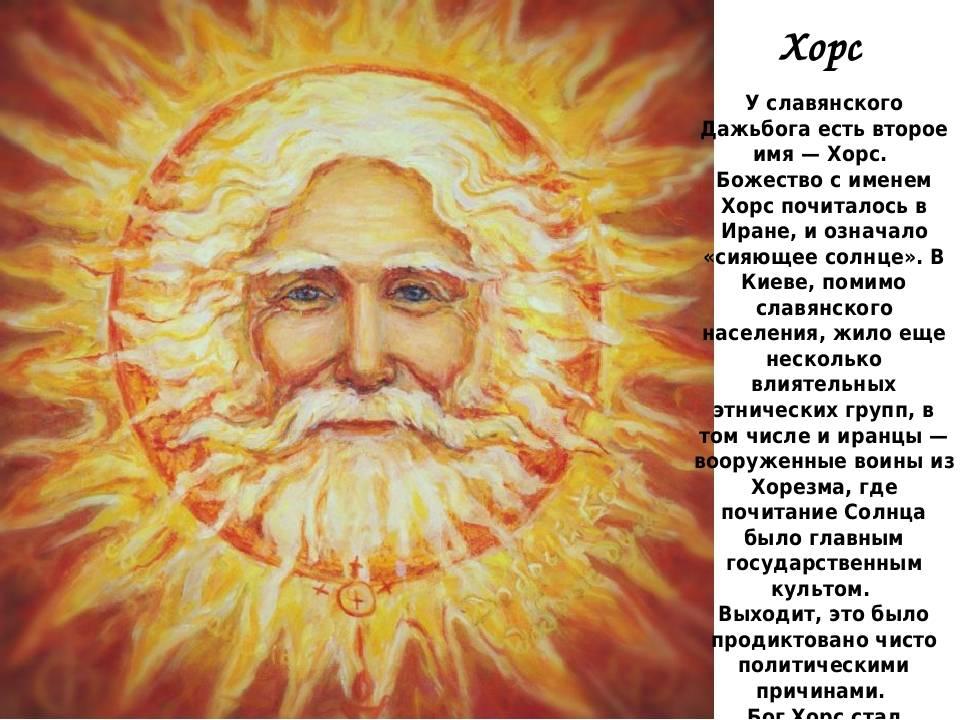 Славянский бог хорс: кто он и как с ним связан хоровод?