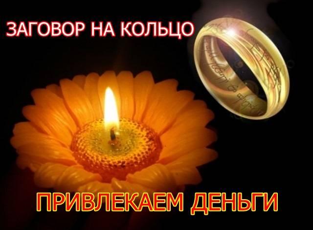 Заговоры на кольцо решат проблемы: с деньгами, любовью, излечат болезни - sunami.ru