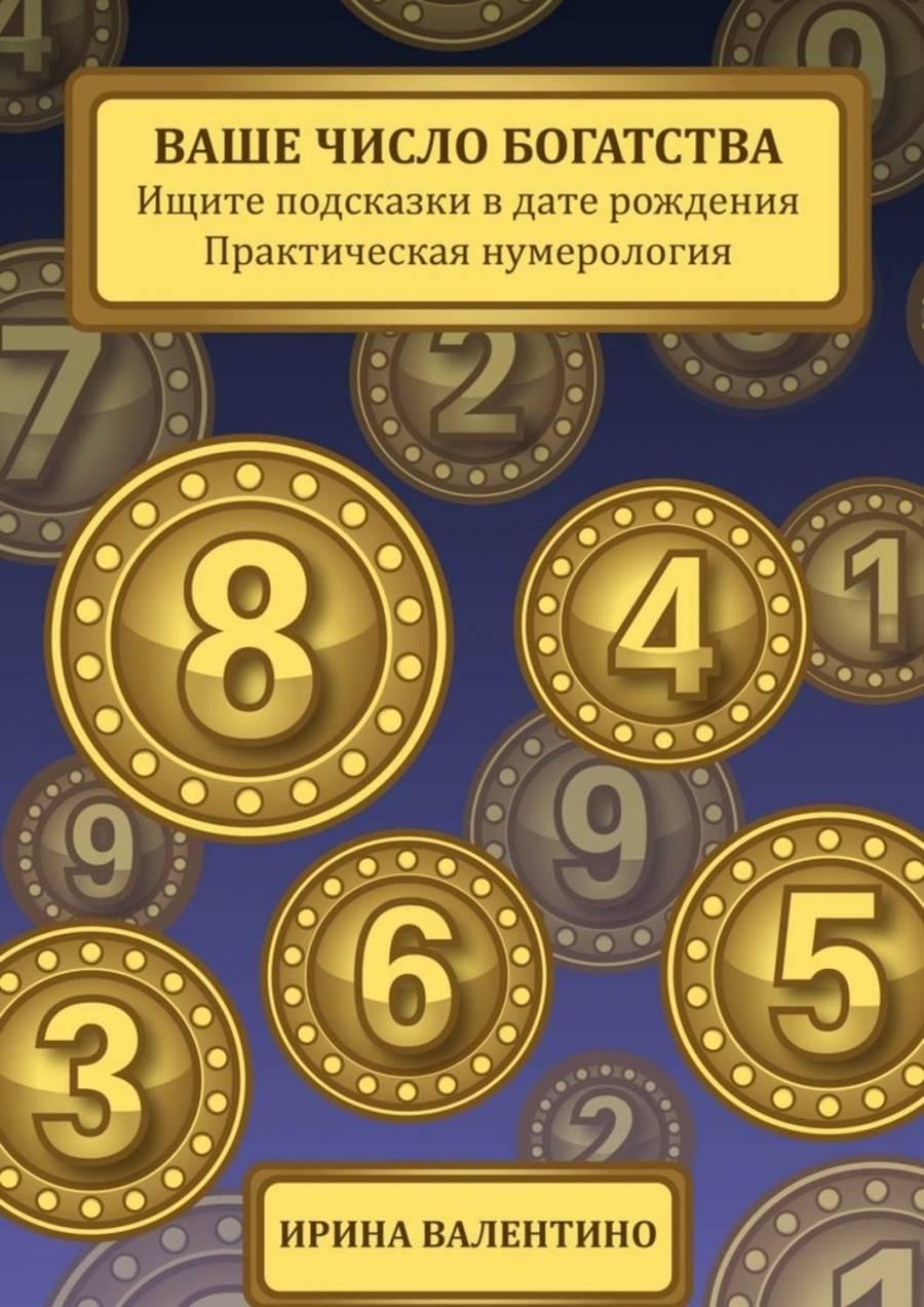 Нумерология и выбор названия фирмы, бесплатный онлайн расчёт