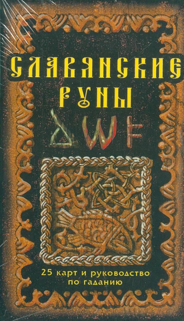 Славянские руны: значение, описание, толкование, гадание