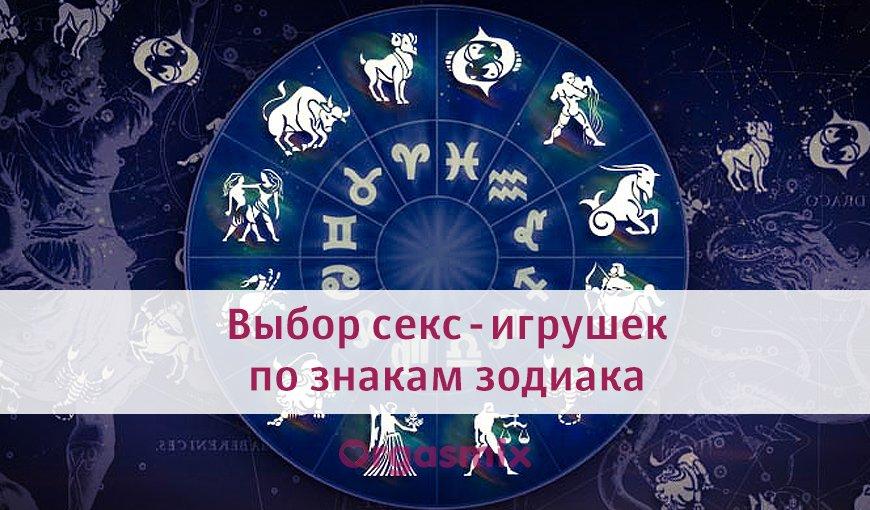Сексуальная совместимость по знакам зодиака. совместимость в сексе по гороскопу.