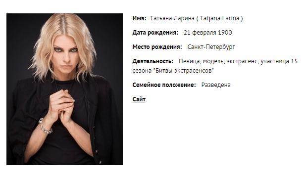 Биография татьяны лариной. татьяна ларина — экстрасенс и сумеречная ведьма, биография