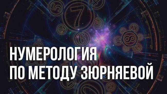 Нумерология по методу Зюрняевой