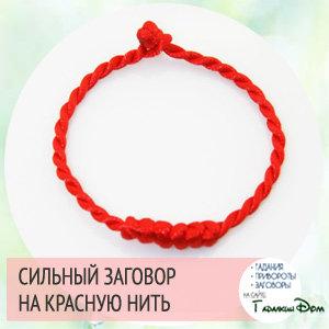 Привороты на красную нитку на сайте приворот мастер