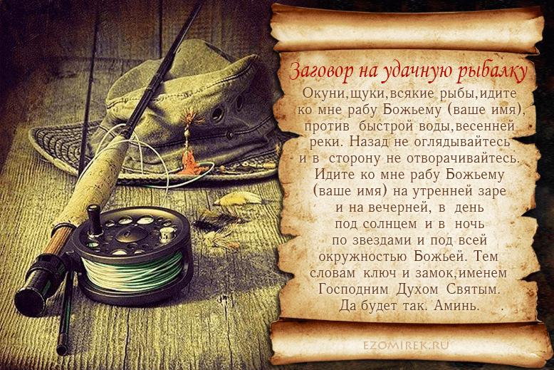 Заговор на рыбалку, ритуалы