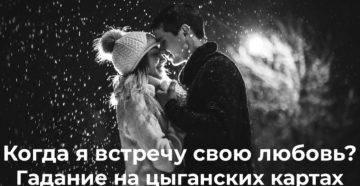 Гадание «когда я встречу свою любовь. когда я встречу свою любовь по дате рождения: обратимся к нумерологии