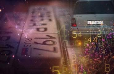 Как воздействует на человека нумерология номера машины? - расскажем